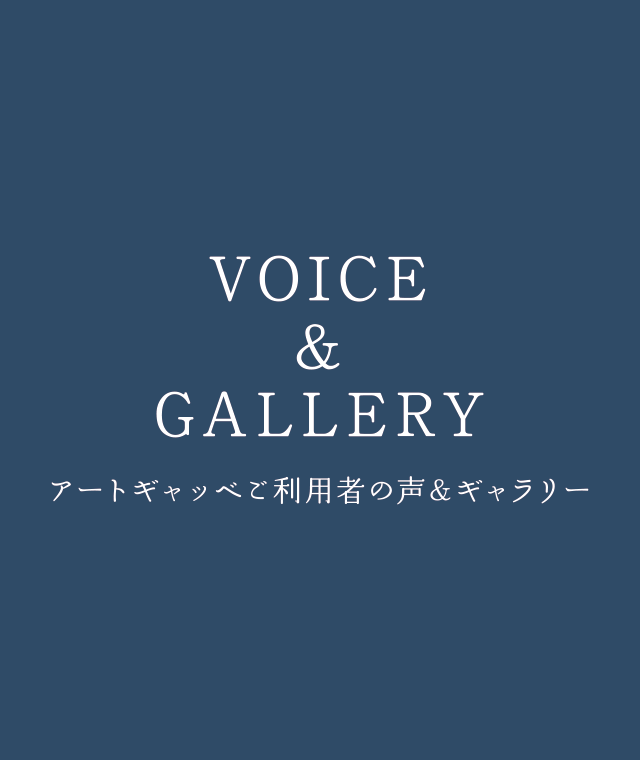 VOICE&GALLERY